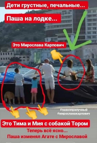Павел Прилучный познакомил детей с Мирославой Карпович