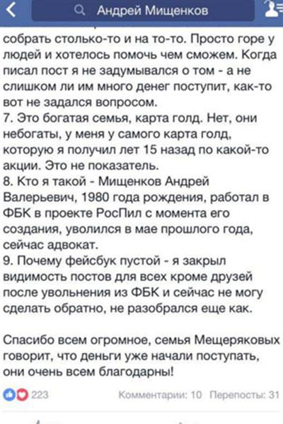 Андрей Мищенков долго и терпеливо объяснял на страничке в «Фейсбуке», для кого он призывает собирать деньги