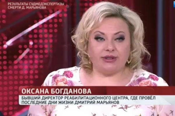 Оксану Богданову винили в смерти Марьянова