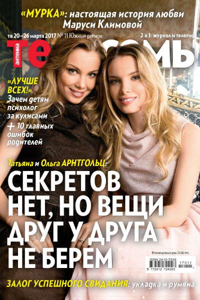 Стиль жизни: Журнал «Телесемь»: «Румяна и прическа – и мужчина ваш!» – фото №2