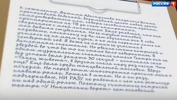 Письмо Марка Розовского