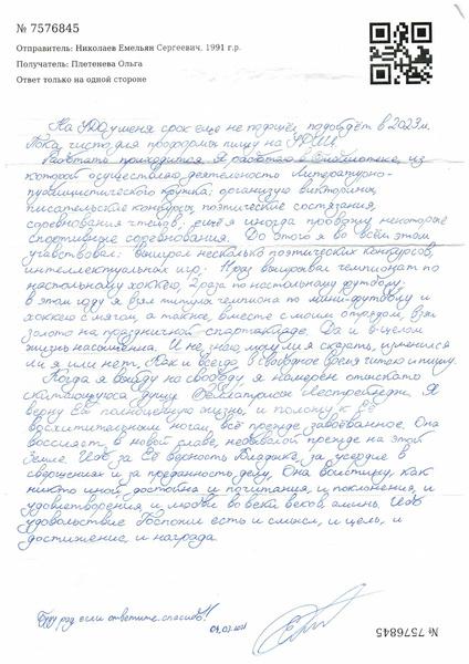 В письме Ян Лютик делает двусмысленные намеки