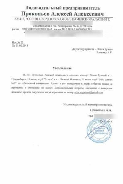 Тот самый Прокопьев заявил, что отменил концерт звезды по собственный инициативе