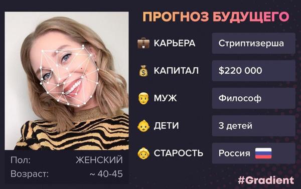 Стриптизерша Асмус и мэр Решетова: звезды опробовали новую функцию приложения «Градиент»
