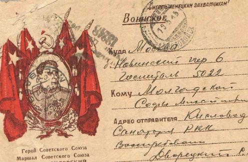 Письмо с изображением маршала Василевского