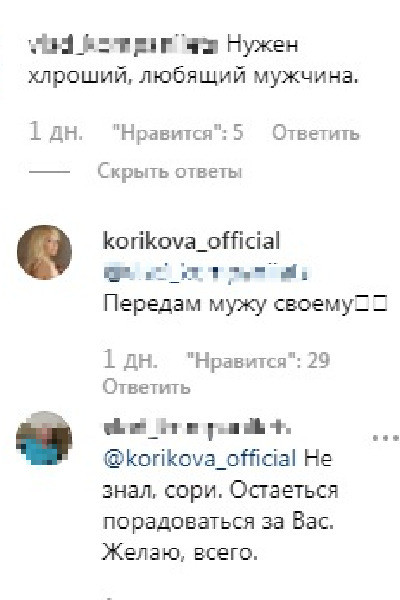 Для многих откровенность Кориковой стала сюрпризом