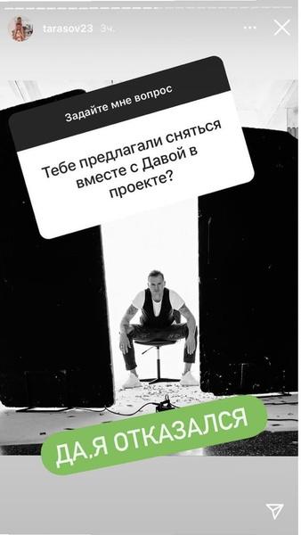 Тарасов отказался от проекта с Давой