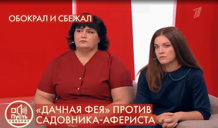 Даже его жена Наталья (справа) стала жертвой афериста.