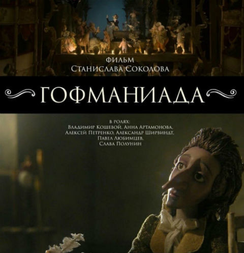 Мультфильм «Гофманиада» находился в производстве около десяти лет