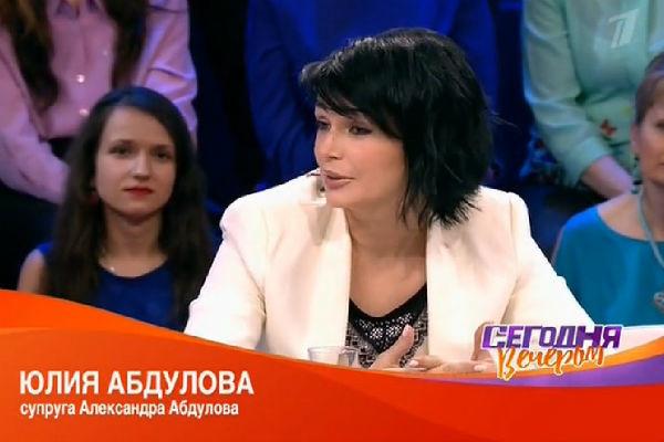 Вдова Александра Абдулова Юлия