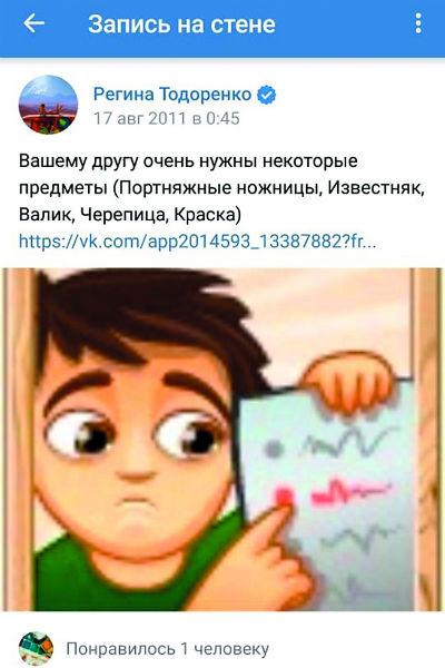 Новости: Статус «Вконтакте»: что писали звезды, когда это было модно – фото №7