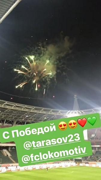 Анастасия поздравляет «Локомотив» с победой
