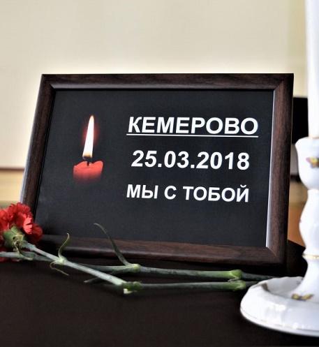 Полгода прошло с трагедии в Кемерово