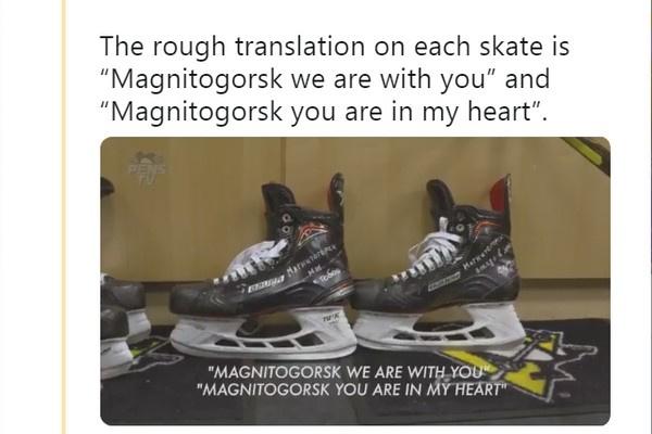 Коньки Малкина в поддержку Магнитогорска