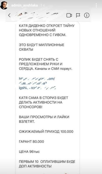 Екатерина Диденко собирается замуж спустя пять месяцев после похорон супруга