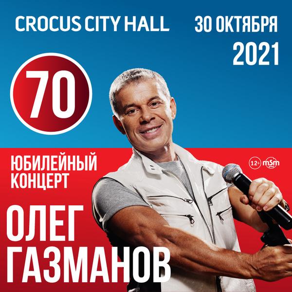 Стиль жизни: Юбилейный концерт Олега Газманова – фото №1
