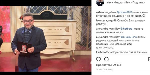 Александр Васильев вступил в переписку с поклонницей