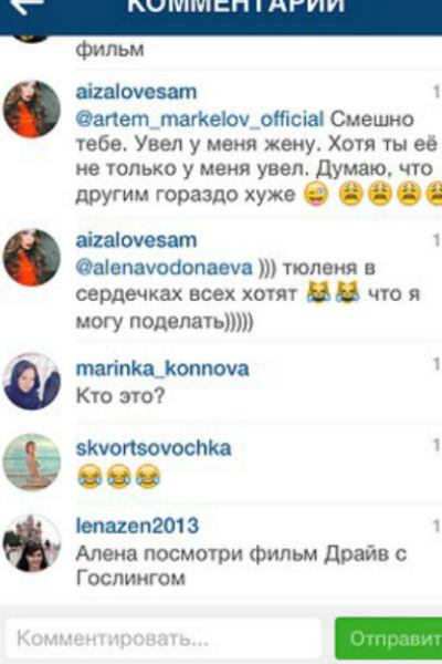 Подруга Водонаевой невольно рассекретила имя ее возлюбленного