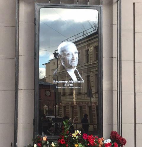 В фойе Театра имени Вахтангова работает выставка, посвященная Владимиру Этушу