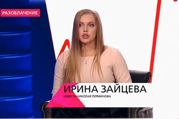 Избранница Перминова Ирина Зайцева
