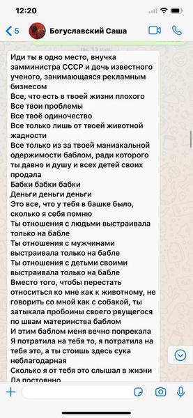 Письмо Саше матери