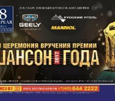 В Кремле пройдет церемония вручения премии «Шансон года»