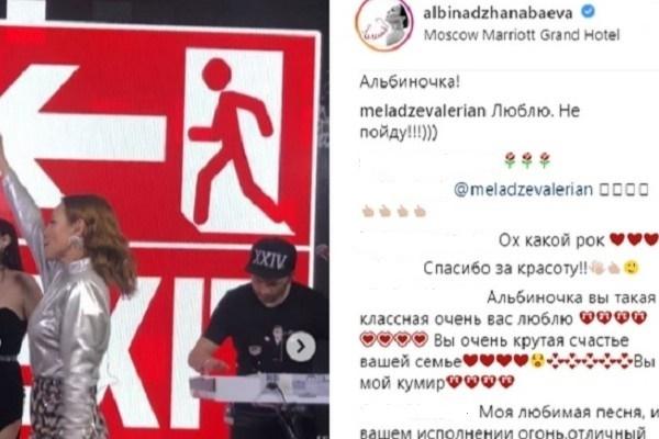 Валерий Меладзе флиртует с Альбиной Джанабаевой в микроблоге