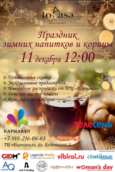 Стиль жизни: В Краснодаре открывают пряные сезоны – фото №3