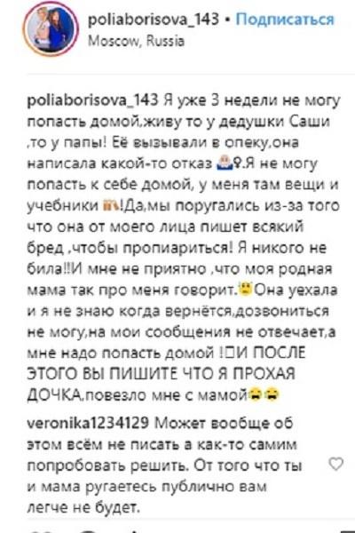 Полина опубликовала пост о ссоре с мамой