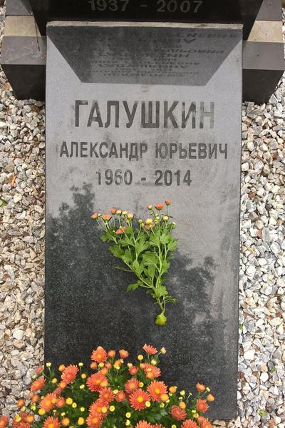 В 2014-м Александра Юрьевича не стало
