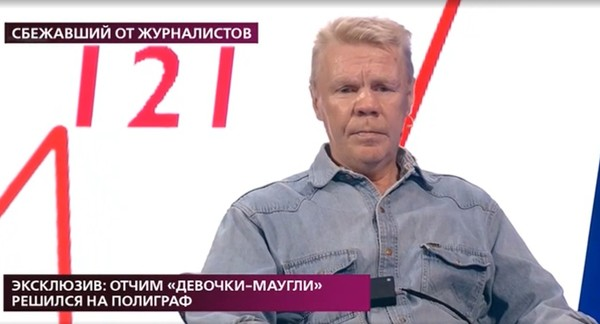 Игорь признался, что не любит приемную дочь