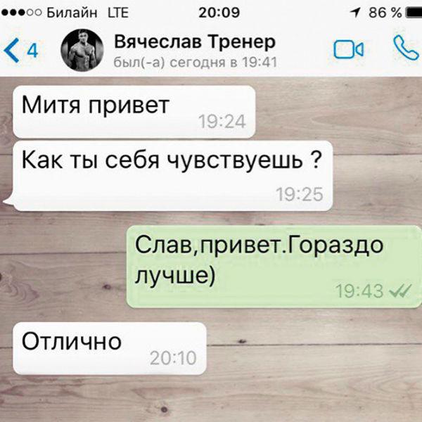 За режимом Мити Фомина следит его тренер