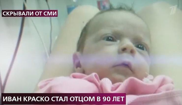 Малышка стала шестой наследницей Краско.
