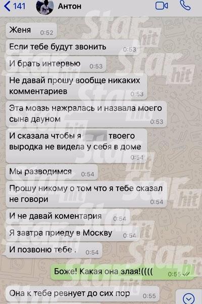Переписка Гусева с Феофилактовой