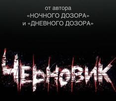 Не «Дозором» единым: на экраны выходит фильм по еще одной книге Сергея Лукьяненко