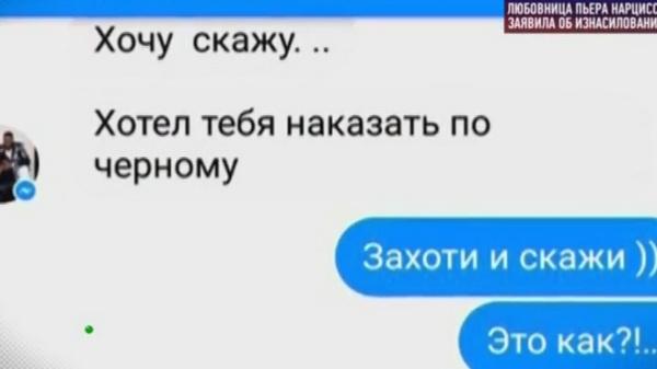 Переписка Пьера Нарцисса и Марианны Суворовой