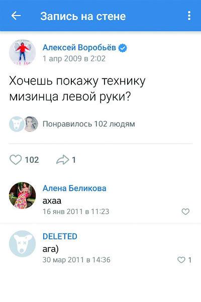 Новости: Статус «Вконтакте»: что писали звезды, когда это было модно – фото №3