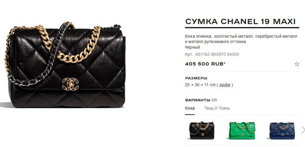 Цена настоящей сумки превышает 400 тысяч рублей
