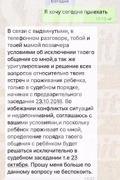 Переписка Александра Кержакова с женой