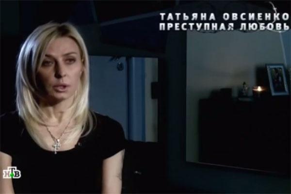 Татьяна Овсиенко откровенно поведала о своих чувствах
