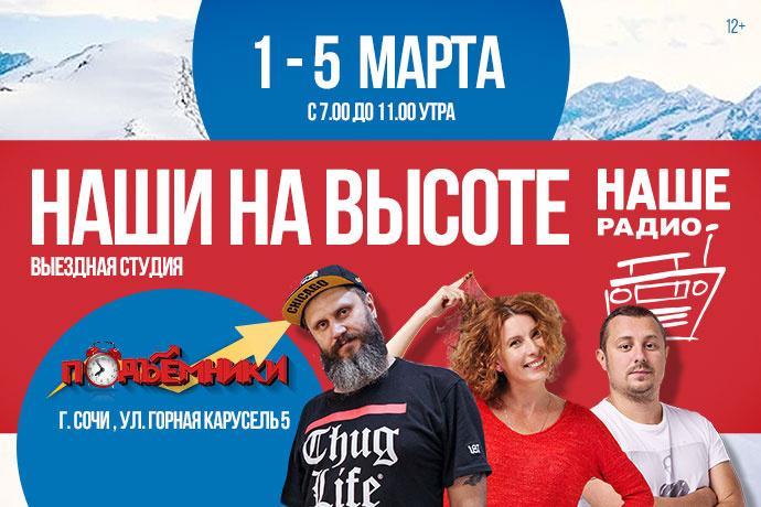 Стиль жизни: «НАШИ на высоте». НАШЕ Радио открывает студию в Красной Поляне – фото №1