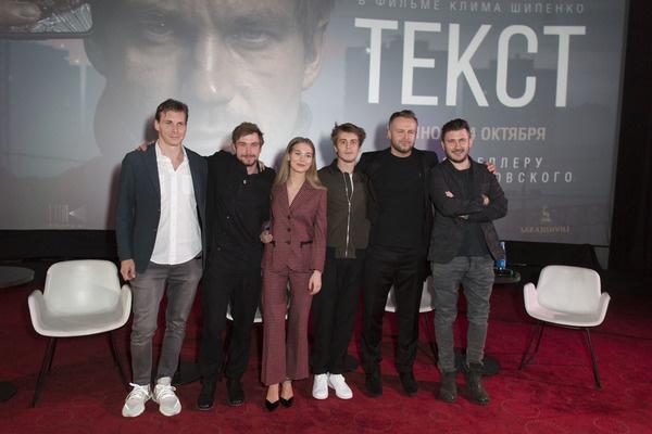Премьера фильма состоялась в конце октября