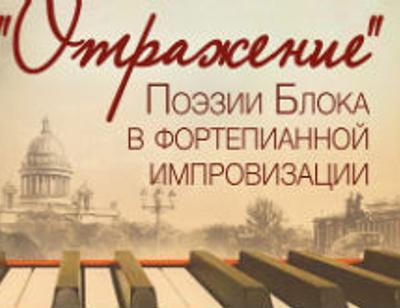 Вечер фортепианной импровизации и поэзии «Отражение»