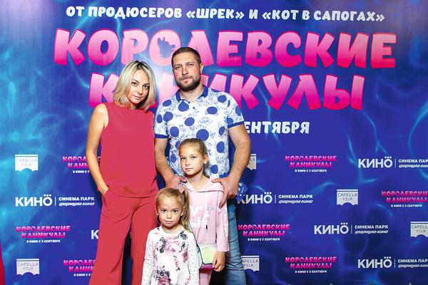 Актриса с семьей на премьере мультфильма «Королевские каникулы»