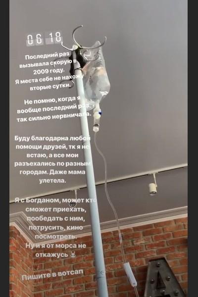 Алена Водонаева лежит под капельницей