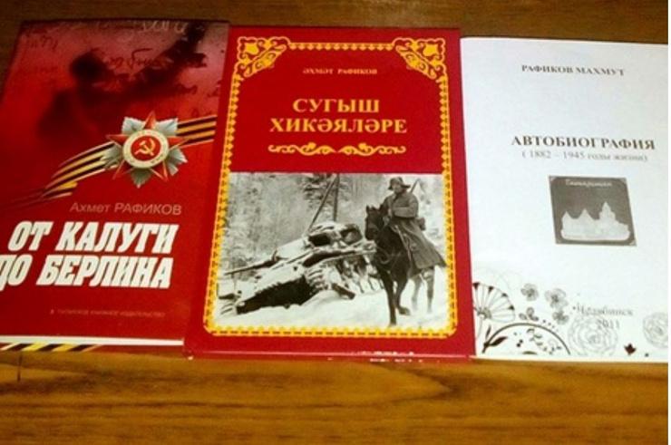 Рафиков пишет книги