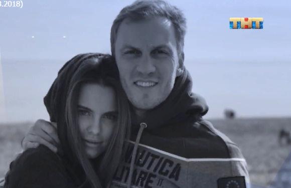 Несколько лет назад Наумов и Дарья были вместе