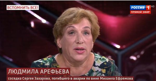 Людмила Арефьева, соседка Сергея Захарова
