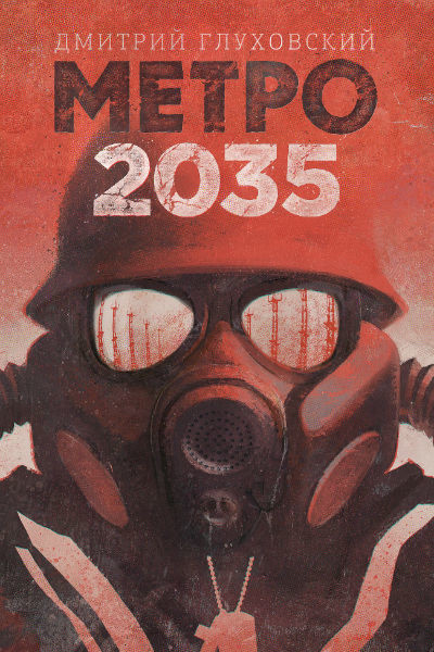 Роман «Метро 2035» появится в книжных магазинах уже 12 июня